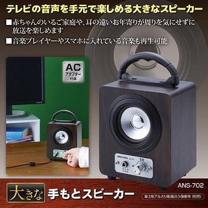 大きな手もとスピーカー 1個 送料無料 周りを気にせずに放送を楽しめます|kenkou-master