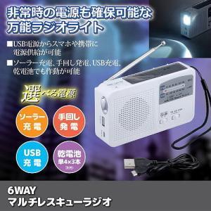 6WAYマルチレスキューラジオ 1台 ф 非常時の電源も確保可能な万能ラジオライト|kenkou-master
