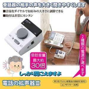 電話の拡声器3 AYD-104 1個 ф 受話器の相手の声を大きく聞きやすくします 音量をダイヤルでお好みの大きさに調節できます|kenkou-master
