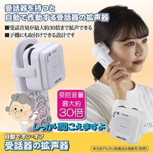 自動でオン/オフ 受話器の拡声器 AYD-105 1個 ф 受話器を持つと自動で作動する受話器の拡声器 受話音量が最大約30倍まで拡声できます|kenkou-master