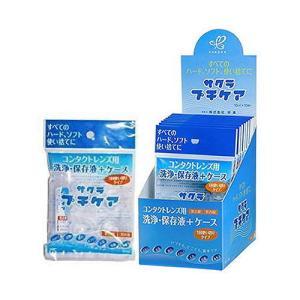 サクラプチケア 10個入×5個 ф ハード ソフトコンタクト共用使いきり洗浄液保存液 携帯用ケース付