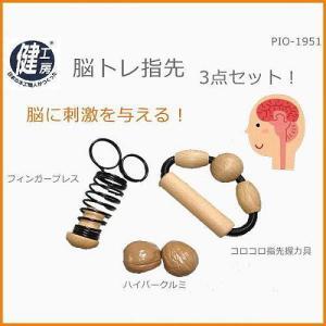 健工房 脳トレ指先3点 ф 第二の脳と言われる指を鍛えて脳に刺激を与える脳トレ器具|kenkou-master