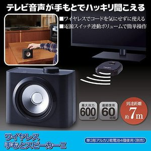 ワイヤレス手もとスピーカー2 1個 送料無料 テレビ音声が手もとでハッキリ聞こえる|kenkou-master