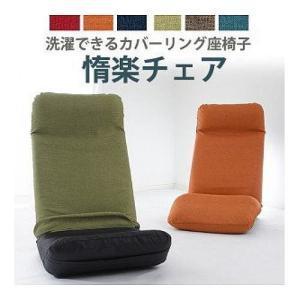 ★「惰楽(だらく)チェア 1個」[送料無料]座り心地にとことん拘りました!圧縮するモールド成型で長時間使用してもへたりずらく疲れにくい座椅子ですの写真