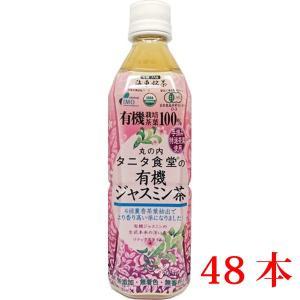 ジャスミン茶 ペットボトル タニタ食堂 有機ジャスミン茶 500ml ペットボトル 48本セット|kenkou-otetsudai