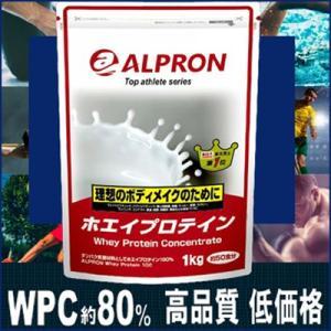 プロテイン アルプロン ALPRON ホエイプロテイン100% 1kg 約50食分 WPC 送料無料|kenkou-otetsudai
