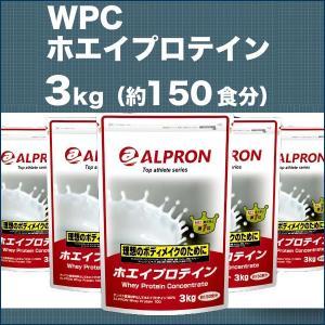 プロテイン アルプロン ALPRON ホエイプロテイン100 3kg 約150食分 (チョコ ストロベリー カフェオレ バナナ キャラメル)|kenkou-otetsudai