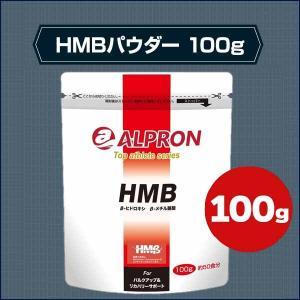 プロテイン アルプロン ALPRON HMB 100g|kenkou-otetsudai