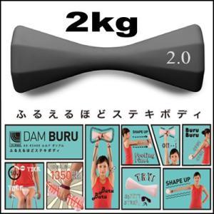 ダンベル ダイエット エクササイズ ルルド ダンブル ブラック 2kg SALE 値下げしました!|kenkou-otetsudai