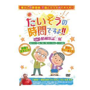 体操 DVD 高齢者 福祉施設 老人ホーム 家庭 運動 楽しい たいそうの時間ですよ!!Vol.1 昭和歌謡三昧 23分 メール便 送料無料