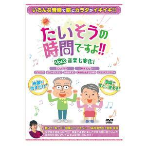 体操 DVD 高齢者 福祉施設 老人ホーム 家庭 運動 楽しい たいそうの時間ですよ!!Vol.2 音楽七変化 36分 メール便 送料無料