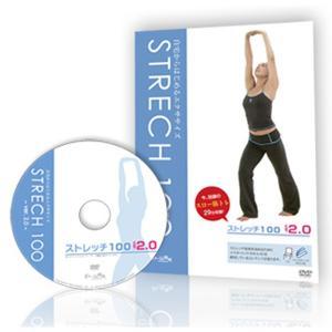 ストレッチ DVD 自宅 ストレッチ100 ver2.0 131分 家庭 運動 リラックス リフレッシュ 楽しい メール便 送料無料