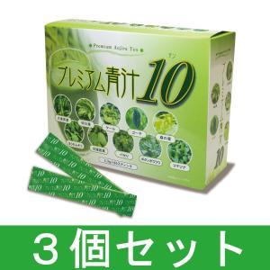 青汁 プレミアム青汁10 (60包入り) 3個セット 抹茶風...
