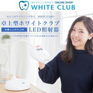 ホワイトニング LED照射器 セルフホワイトニング オーラルケア 自宅 家庭用 コンパクト 卓上型ホ...
