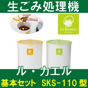 生ごみ処理機 家庭用 生ゴミ処理機 ル・カエル 基本セット SKS-110 家庭用生ゴミ処理機|kenkou-otetsudai