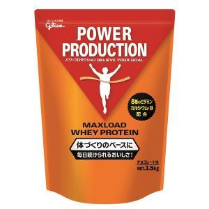 ホエイプロテイン グリコ パワープロダクション マックスロード MAXLOAD ホエイプロテイン チョコレート味  3.5kg 送料無料|kenkou-otetsudai