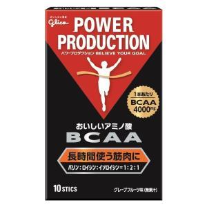 アミノ酸 BCAA グリコ パワープロダクション おいしいアミノ酸BCAA 44g(4.4g×10本...