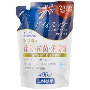 ペット用 除菌 抗菌 消臭剤 バイオフレッシュ ペット用 デオドラント詰替用 400ml 無香料 無着色 アルコール不使用 塩素不使用|kenkou-otetsudai