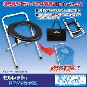 防災グッズ 防災用品 トイレ 災害 非常用 携帯 簡易トイレ セルレット NEW簡易便座 専用手提げ袋付き アウトドア|kenkou-otetsudai