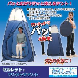 防災グッズ 防災用品 簡易テント セルレット ワンタッチテント 非常用トイレ 着替え用テント 災害 アウトドア|kenkou-otetsudai