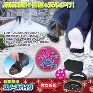 【在庫処分】靴 滑り止め レディース メンズ 男女兼用 スノースパイク 収納ポーチ付 雪道 凍結路面...