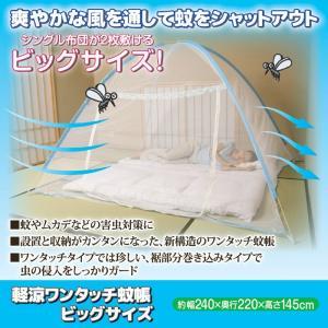 蚊帳 虫よけ 虫除け 害虫対策 ワンタッチ 簡単 設置 蚊 ムカデ 寝室 赤ちゃん ベビー虫よけ NEW軽涼 ワンタッチ 蚊帳 ビッグサイズ|kenkou-otetsudai