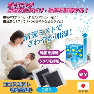 加湿器用 ココスミスト 2個入り 加湿器 ヌメリ取り 清潔加湿|kenkou-otetsudai