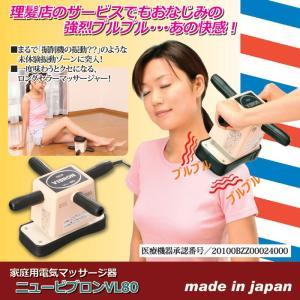 健康グッズ マッサージ器 肩こり 腰痛 あんま機 強力 振動 もみほぐし 家庭用電気マッサージ器 ニュービブロン VL-80 敬老の日 プレゼントの画像