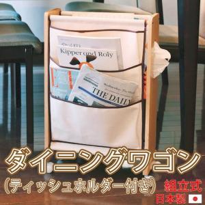 ダイニング 収納 ワゴン キャスター付き 木製 雑誌 新聞 小物 整理 ダイニングワゴン ティッシュ...