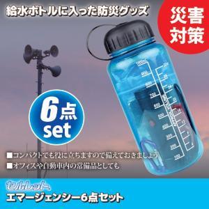 防災グッズ 防災用品 非常用持ち出しセット コンパクト 軽量 LEDライト ホイッスル アルミブランケット セルレット エマージェンシー 6点セット|kenkou-otetsudai