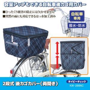 自転車 かごカバー 撥水 防水加工 防犯 ひったくり防止 ファスナー 両開き 容量アップ 2段式 後...