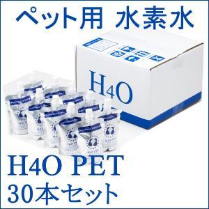 ペット用 水素水 H4O PET ペットウォーター 100ml 30本セット アルミパウチタイプ 犬 猫 正規品|kenkou-otetsudai