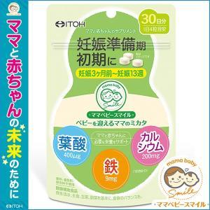 妊娠準備期から妊娠初期(妊娠3ヶ月前〜妊娠13週まで)の方を対象としたサプリメントです。すこやかな赤...