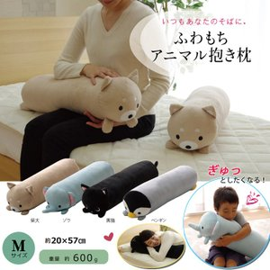 抱き枕 かわいい アニマル 抱きまくら 動物 犬 猫 ペンギン ゾウ まくら 枕 ふわもちクッション アニマル抱き枕 約20×57cm Mサイズ 送料無料|kenkou-otetsudai
