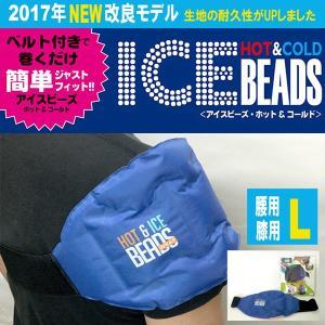 アイシング 温熱 肩 腰 膝 太もも 首 アイスビーズ Ice Beads ホット&コールド Hot&Cold Lサイズ INNOVATIVE SPORTS 正規品|kenkou-otetsudai