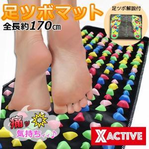 足つぼ 足ツボ マット X-ACTIVE|kenkou-otetsudai