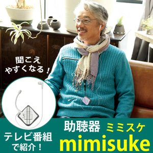 【日常生活の「聞く」を助けます!】 mimisukeを使った瞬間から、人と会話することが本当に楽しく...