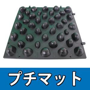 官足法 足つぼマット 足ツボ 足つぼ ツボ押し プチマット|kenkou-otetsudai