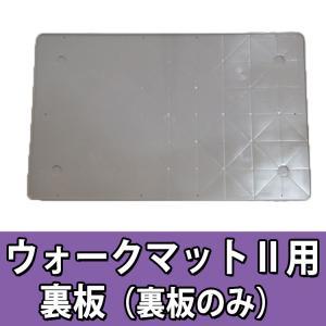 官足法 ツボ押し 足つぼマット ウォークマットII用裏板 (裏板のみ)|kenkou-otetsudai