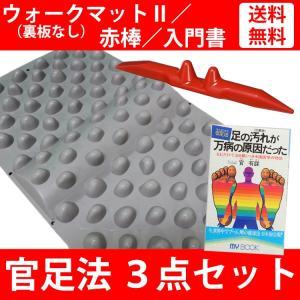 官足法 ツボ押し ベーシック3点セット ウォークマット+赤棒+書籍 マッサージ 送料無料|kenkou-otetsudai