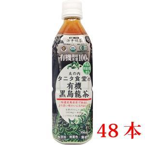 丸の内タニタ食堂の 有機黒烏龍茶 48本セット 送料無料