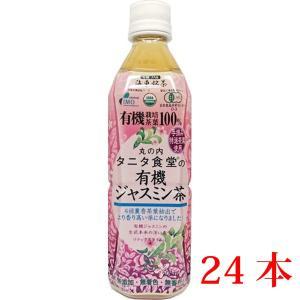 ジャスミン茶 ペットボトル タニタ食堂 有機ジャスミン茶  500ml ペットボトル 24本セット|kenkou-otetsudai