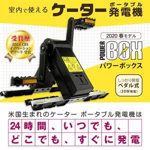 室内で使えるケーターポータブル発電機POWER BOX しっかり発電ペダル式(20W発電可能) ケー...