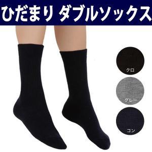 靴下 くつ下 ソックス ひだまり ダブルソックス 紳士用 メンズ フリーサイズ 24cm〜26cm プレゼント ギフト 誕生日|kenkou-otetsudai