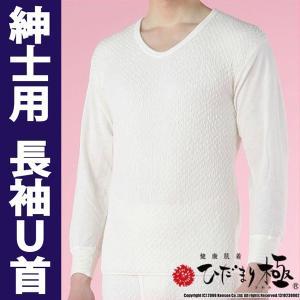 【在庫処分】肌着 インナー ひだまり極 ひだまりきわみ メンズ 紳士用 長袖U首 S M L LL 送料無料|kenkou-otetsudai
