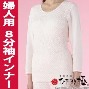 ひだまり極(きわみ) 婦人用 8分袖インナー S M L サイズ