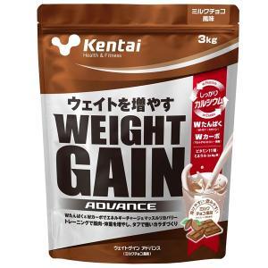 プロテイン Kentai(ケンタイ) 健康体力研究所 ウエイトゲインアドバンス ミルクチョコ風味 3kg|kenkou-otetsudai