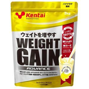 プロテイン Kentai(ケンタイ) 健康体力研究所 ウエイトゲインアドバンス バナナラテ風味 3kg|kenkou-otetsudai
