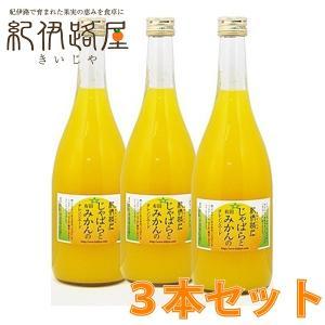 じゃばら みかん ジュース 花粉症対策 ジャバラ 柑橘 じゃばらドリンク 紀伊路屋 じゃばらとみかんのオレンジエード 720ml 3本セット|kenkou-otetsudai