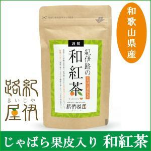 じゃばら ジャバラ 柑橘 紅茶 紀伊路屋 じゃばら和紅茶 24g (2g×12) 和歌山県産|kenkou-otetsudai